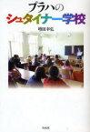 【新品】【本】プラハのシュタイナー学校 増田幸弘/著
