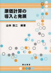 【新品】【本】原価計算の導入と発展