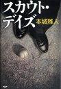 ドラマ 本と中古ゲームの販売買取で買える「【中古】【古本】スカウト・デイズ PHP研究所 本城雅人/著【文芸 日本文学 文学 男性作家】」の画像です。価格は924円になります。