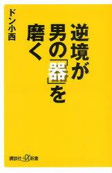 【新品】【本】逆境が男の「器」を磨く ドン小西/〔著〕