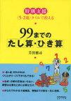 【新品】【本】99までのたし算・ひき算 特別支援<5−2進>タイルで教える 芳賀雅尋/著
