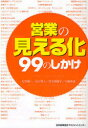 営業の「見える化」99のしかけ 松井順一/著 石川秀人/著 佐久間陽子/著 小嶋美佳/著
