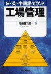 【新品】【本】日・英・中国語で学ぶ工場管理 澤田善次郎/監修