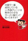 【新品】【本】中国で一番成功している日本の外食チェーンは熊本の小さなラーメン屋だって知ってますか? 重光克昭/著