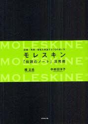 モレスキン「伝説のノート」活用術 記録・発想・個性を刺激する75の使い方 堀正岳/著 中牟田洋子/著