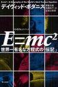 【新品】【本】E=mc2 世界一有名な方程式の「伝記」 デイヴィッド・ボダニス/著 伊藤文英/訳 高橋知子/訳 吉田三知世/訳