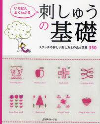 【新品】【本】いちばんよくわかる刺しゅうの基礎