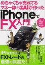 【中古】【古本】めちゃくちゃ売れてるマネー誌ZAiが作ったiPhoneでFX入門! トレード環境が劇