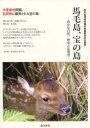 【新品】【本】馬毛島、宝の島 豊かな自然、歴史と乱開発 馬毛島環境問題対策編集委員会/編著