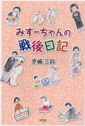 【新品】【本】みすーちゃんの戦後日記 京嶋三鈴/著
