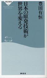 【新品】【本】日本の原発技術が世界を変える 豊田有恒/〔著〕