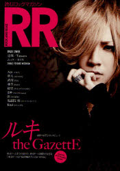 the GazettE ルキ