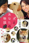 犬とあなたの物語 犬の名前 十倉和美/著
