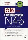 【新品】【本】合格できる日本語能力試験N4・5 市川綾子/著 瀬戸口彩/著 松本隆/著