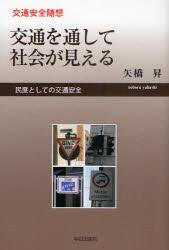 【新品】【本】交通を通して社会が見える 交通安全随想 民度としての交通安全 矢橋昇/著