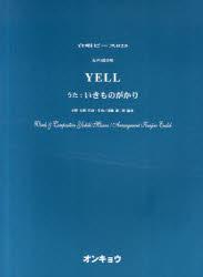 【新品】【本】女声3部合唱YELL うた:いきものがかり 水野良樹/作詞・作曲 遠藤謙二郎/編曲