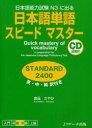 【新品】【本】日本語単語スピードマスターSTANDARD24...