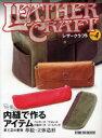 ドラマ楽天市場店で買える「【新品】【本】レザークラフト vol.4 特集内縫で作るアイテム」の画像です。価格は2,700円になります。