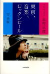 【新品】【本】東京、音楽、ロックンロール 完全版 志村正彦/著