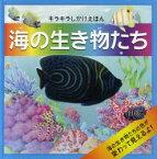 【新品】【本】海の生き物たち キラキラしかけえほん ルース・マーティン/ぶん ピーター・スコット/え よしいかずみ/やく