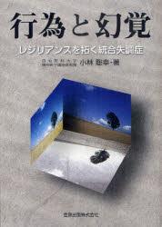 【新品】【本】行為と幻覚 レジリアンスを拓く統合失調症 小林聡幸/著