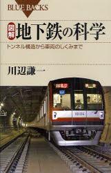 【新品】【本】図解・地下鉄の科学 トンネル構造から車両のしくみまで 川辺謙一/著
