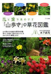 【新品】【本】花と葉で見わける「山歩き」の草花図鑑 木下武司/監修