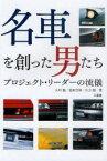 【新品】【本】名車を創った男たち プロジェクト・リーダーの流儀 大川悠/著 道田宣和/著 生方聡/著