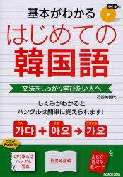 成美堂出版『基本がわかる はじめての韓国語 文法をしっかり学びたい人へ』