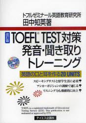 【新品】【本】TOEFL