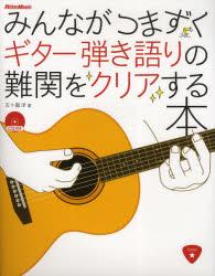 【新品】【本】【2500円以上購入で送料無料】みんながつまずくギター弾き語りの難関をクリアする本 五十嵐洋/著