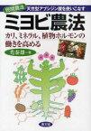 【新品】【本】ミヨビ農法 天然型アブシジン酸を使いこなす カリ、ミネラル、植物ホルモンの働きを高める 禿泰雄/著