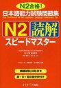 【新品】【本】日本語能力試験問題集N2読解スピードマスター ...
