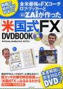 【新品】【本】全米最強のFXコーチ ロブ・ブッカーとZAiが作った「米国式FX」DVDBOOK Rob Booker/編 Bradley Fried/編 ZAi FX!編集部/編
