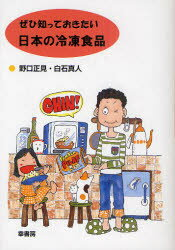 【新品】【本】ぜひ知っておきたい日本の冷凍食品 野口正見/著 白石真人/著