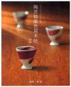 【新品】【本】陶芸釉薬色見本帖 2 もっとつくりたくなる 釉薬がとってもいっぱい詰まった本 藤原寛/監修