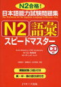 【新品】【本】日本語能力試験問題集N2語彙スピードマスター ...