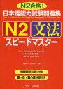 【新品】【本】日本語能力試験問題集N2文法スピードマスター ...