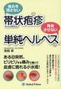 【新品】【本】痛みを残さない帯状疱疹再発させない単純ヘルペス...