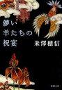 儚い羊たちの祝宴 米澤穂信/著
