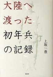 【新品】【本】大陸へ渡った初年兵の記録 上坂豊/著 濱口泰子/編