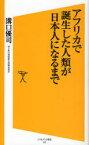 【新品】【本】アフリカで誕生した人類が日本人になるまで 溝口優司/著