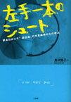 【新品】【本】左手一本のシュート 夢あればこそ!脳出血、右半身麻痺からの復活 島沢優子/著