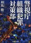 【新品】【本】警視庁組織犯罪対策部 相馬勝/著