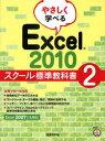 【新品】【本】やさしく学べるExcel 2010 スクール標準教科書 2 日経BP社/著
