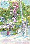 【新品】【本】ひぐらしふる 彩坂美月/著