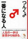 【新品】【本】一番になる人 つんく♂/著