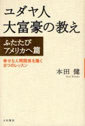 【新品】【本】ユダヤ人大富豪の教え ふたたびアメリカへ篇 本田健/著