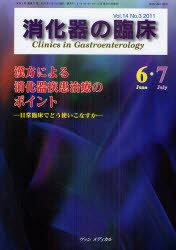 【新品】【本】消化器の臨床 Vol.14No.3(2011−6・7) 漢方による消化器疾患治療のポイント 桑山肇/編集主幹