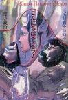 【新品】【本】こんにちはチェホフ! 三つの短編を訪ねる 村手義治/編訳